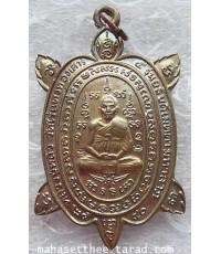 สวยกริ๊ป เต่า หลวงพ่อหลิว หลวงปู่หลิว รุ่นเสาร์ ๕ อธิบดีเมตตามหาลาภ ปี ๒๕๔๐ วัดไร่แตงทอง