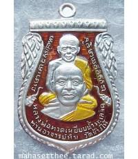 เหรียญ เสมาพุทธซ้อน กรรมการใหญ่ หลวงพ่อทวด หลวงพ่อทิม หลวงพ่อทอง วัดสำเภาเชย จ.ปัตตานี