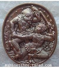 สวยค่ะ เหรียญ หนุมาน ชินบัญชร รุ่นชินบัญชร หลวงพ่อฟู หลวงปู่ฟู วัดบางสมัคร จ.ฉะเชิงเทรา