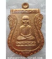 สวยกริ๊ป เหรียญ หลวงพ่อทวด เหยียบน้ำทะเลจืด หลังท่าน ขุนพันธ์รักษ์ราชเดช ที่ระลึกงานพระราชทานเพลิงศพ