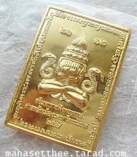 สวยกริ๊ปค่ะ เหรียญ พระปิดตา พังพระกาฬ รุ่นหลักเมือง 49 เจริญโภคทรัพย์ วัดพระบรมธาตุ จ.นครศรีธรรมราช