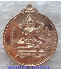 สวยกริ๊ป .. เหรียญ จักรเพชร ท้าวมหาพรหมธาดา รุ่น 3 วัดดอน ยานนาวา วัดบรมสถล