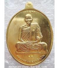 สวยกริ๊ป .. เหรียญ เจริญพร หลวงปู่ม่น รุ่น เจริญพร อายุครบ ๗ รอบ วัดเนินตามาก จ.ชลบุรี