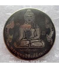 สุดยอดพระพุทธ สายใต้ เหรียญ พระพุทธสิหิงค์ มิ่งมงคล รุ่นมหาจักรพรรดิ วัดชะเมา จ.นครศรีธรรมราช
