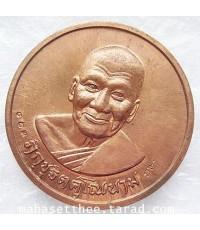 หายากมากค่ะ เหรียญ พระพุทธมนต์ ชินบัญชร หลวงพ่อเปิ่น วัดบางพระ จ.นครปฐม