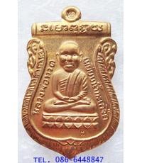 ๔๐๘ สวยกริ๊ป เหรียญ เสมาหัวโต รุ่นแรก หลวงพ่อทวด หลวงพ่อทอง วัดสำเภาเชย รุ่นสรงน้ำ มงคล 88 จ.ปัตตานี