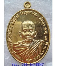 ๑๓๙ สวยกริ๊ป เหรียญ พ่อท่านคล้อย อโนโม รุ่น นะ อะ ระ หัง วัดภูเขาทอง จ.พัทลุง