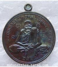 สวยกริ๊ป .. เหรียญ เศรษฐี ๕๕ พ่อท่านพรหม หลวงพ่อพรหม วัดพลานุภาพ จ.ปัตตานี