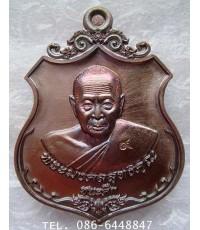 ๖๓๙ สวยกริ้ป เหรียญ ชนะศึก หลังพญา ลิงลม หลวงพ่อฟู หลวงปู่ฟู รุ่น บารมี คงฟู วัดบางสมัคร