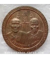 สวยกริ๊ป เหรียญ หลวงพ่อหลิว หลวงพ่อคูณ รุ่นรวมพุทธคุณ วัดไร่แตงทอง วัดบ้านไร่