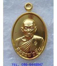 สุดยอดพระเกจิดัง เหรียญ เม็ดแตง รุ่น ๑ รุ่นแรก หลวงพ่ออุ้น วัดตาลกง จังหวัดเพชรบุรี