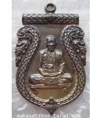 ๒๓๙ สวยม๊ากค่ะ สุดขลัง สุดยอดพระเกจิ เหรียญสร้างบารมี หลวงปู่คำบุ รุ่นสร้างบารมี วัดกุดชมพู