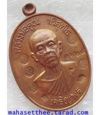 ๑๖๒๘ สวยกริ๊ป เหรียญ เจริญพร หลวงพ่อคูณ รุ่นเจริญพรล่าง ๙๑ บล็อกแรก วัดแจ้งนอก วัดบ้านไร่