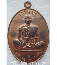 ๗๒ สวยกริ๊ป เหรียญ เจริญพร 19 หลวงพ่อคูณ รุ่นเจริญพร 19 วัดบ้านไร่