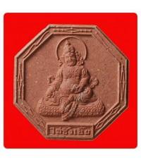 ไฉ่ซิ้งเอิ้ย เทพเจ้าแห่งโชคลาภ ปางมหาเศรษฐีซัมภล สีแดง สร้างโดย พุทธสถานจีเต็กลิ้ม นครนายก ปี 47
