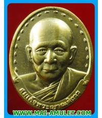 เหรียญ สมเด็จพระญาณสังวร สมเด็จพระสังฆราช วัดบวรฯ หลัง ภปร. (ทองเหลือง) รพ.จุฬาฯ ปี 29 พร้อมกล่อง
