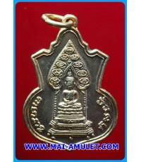 เจริญลาภ เหรียญพระนิรันตราย พิมพ์เสมา วัดราชประดิษฐ์ ปี 15