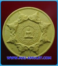 พระพุทธสิหิงค์ พิมพ์น้ำตาลแว่น เนื้อผงจันทรา (เหลือง)ขนาด 4.7 ซม. วัดสิรินธรฯ นครปฐม ปี48 กล่องเดิม