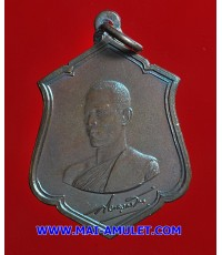 เหรียญ สมเด็จพระบรมฯ ทรงผนวช โลหะรมดำ ปี 2521
