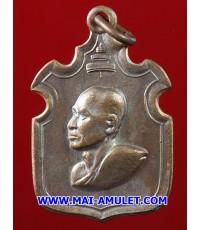เหรียญอาร์ม เนื้อทองแดง สมเด็จพระสังฆราชจวน วัดมกุฏฯ ที่ระลึกบูรณะพระเจดีย์ ปี 2511