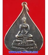 เหรียญใบโพธิ์ พระพุทธชินสีห์ พิมพ์ใหญ่  วัดบวรนิเวศวิหาร  ปี 2516 ครบ ๕ รอบ สมเด็จพระสังฆราช  สภาพเด