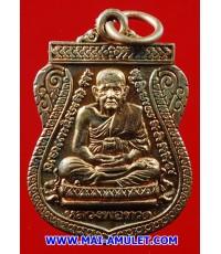 เหรียญหลวงปู่ทวด รุ่นเจริญลาภ ๘๖ สมเด็จพระสังฆราช วัดบวร ปี 42 พร้อมกล่องครับ