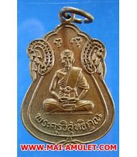 เหรียญพระครูวิสุทธิณ วัดแสมดำ กทม. พ.ศ. 2517 (2)