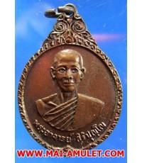 เหรียญพระอาจารย์ สิริปุณญโญ วัดบ้านไร่เจริญผล พ.ศ. 2522 (20)