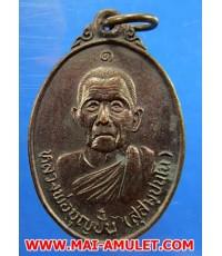 เหรียญหลวงพ่อบุญปั๋น วัดสะเลียม ต.แม่บุญมี อ.ร้องกวาง จ. แพร่ เนื้อทองแดง ไม่ทราบปีครับ (7)