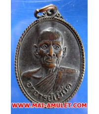 เหรียญอาจารย์เนี๊ยด ครบรอบ ๘๔ ปี วัดเขาส้ม จ. ราชบุรี พ.ศ. 2524 (9)