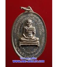 เหรียญสมเด็จพระสังฆราช (สุก ไก่เถื่อน) หลวงปู่โต๊ะปลุกเสก วัดพลับ ปี 2516 ในหลวงเสด็จพระราชดำเนิน พร