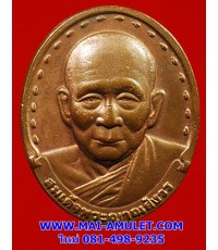 เหรียญ สมเด็จพระญาณสังวร สมเด็จพระสังฆราช วัดบวรฯ (ทองแดง) ปี 34 ครับ