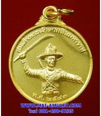 พระเจ้าตากสิน พิมพ์เล็ก ชุบทอง หน่วยสงครามพิเศษทางเรือ จัดสร้าง ปี 43 พร้อมกล่องครับ (112) U