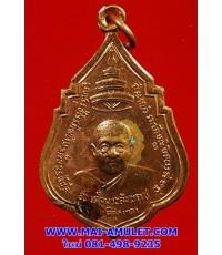 เหรียญ สมเด็จพระสังฆราชแพ หลังพระศรีศากยมุนี รุ่นแรก วัดสุทัศน์ ปี 2511