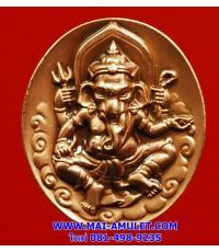 เหรียญพระพิฆเนศวร์ หลังพระวิษณุกรรม สำนักช่างสิบหมู่ กรมศิลปากร จัดสร้าง ปี 52(430) U