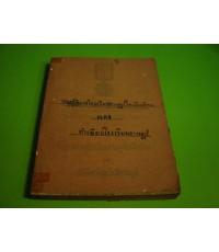 ประวัติการโรงเรียนราษฏร์ในเมืองไทย และทำเนียบโรงเรียนราษฏร์(สินค้าหมด)