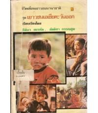 เยาวชนเอเชียตะวันออก (หนังสือไม่มีแล้ว)