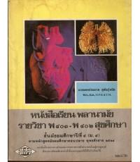 หนังสือเรียนรายวิชา พลานามัย พ ๔๐๑- พ๔๐๒ สุขศึกษา