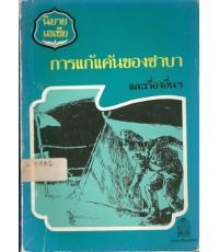 นิยายเอเชีย การแก้แค้นของซาบา และเรื่องอื่นๆ (สินค้าหมด)