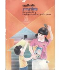 แบบฝึกหัด ภาษาไทย ชั้นประถมศึกษาปีที่ ๔ รุ่น มานีมานะ