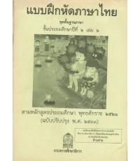 แบบฝึกหัดภาษาไทย ชุดพื้นฐานภาษา ของชั้นประถมปีที่ ๒ เล่ม๒