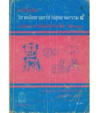 หนังสือเรียน วิชาคณิตศาสตร์ ช่างอุตสาหกรรม ๔ สค ๒๒๑