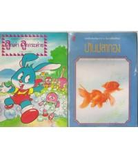 หนังสือส่งเสริมการอ่าน  ลูกเต่า ลูกกระต่าย  บ้านปลาทอง