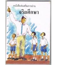 หนังสือส่งเสริมการอ่าน  จริยศึกษา ระดับมัธยมศึกษาปีที่ 2 (2)