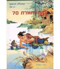 70 ภาพกตัญญูเล่ม 12