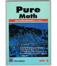 Pure Math ฉบับรวมเนื้อหาคณิตศาสตร์ ม.1-2-3  เล่ม 4  (หนังสือไม่มีแล้ว)