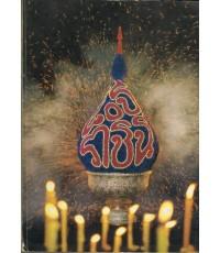 อนุสรณ์สาส์น ๘๐ ปี ราชินี