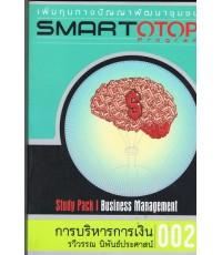 การบริหารการเงิน SMART OTOP 002