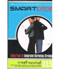 การสร้างแบรนด์ SMART OTOP 015  (หนังสือไม่มีแล้ว)
