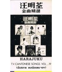 เพลงจีน HARAJUKU T.V.CANTONESE SONGS VOL.19
